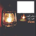 صورتك وصورة حبيبك علي فانوس رمضان icon