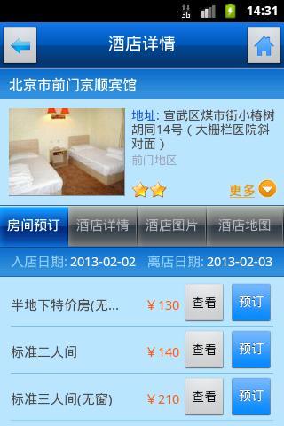 经济酒店 screenshot 3