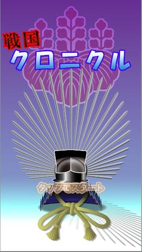 Sengoku Chronicle 1 Windows u7528 1