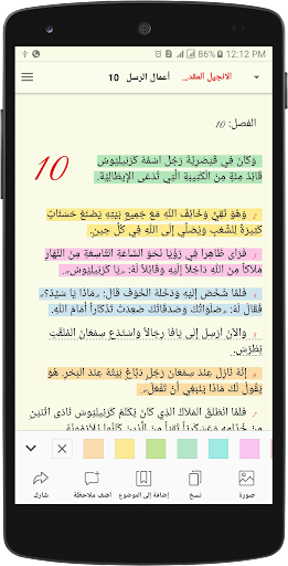 Arabic  Bible  u0627u0644u0627u0646u062cu064au0644 u0627u0644u0645u0642u062fu0633 -  offline 1.2.3 screenshots 1