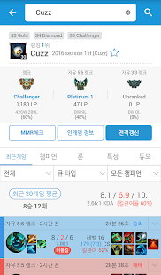 OP.GG - ALL about LoL - Android Apps on Google Play
