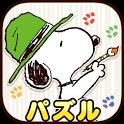 スヌーピー塗り絵パズル icon