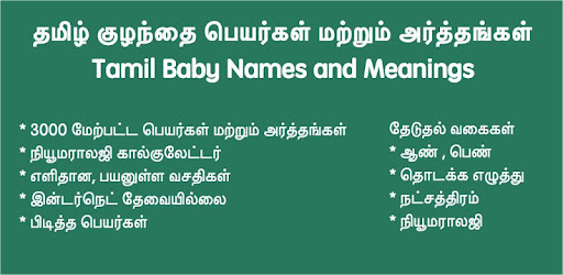 Tamil Baby Names and Meanings - Apps on Google Play