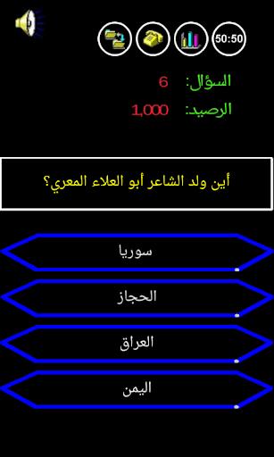 من سيربح المليون الموسوعة screenshot 9