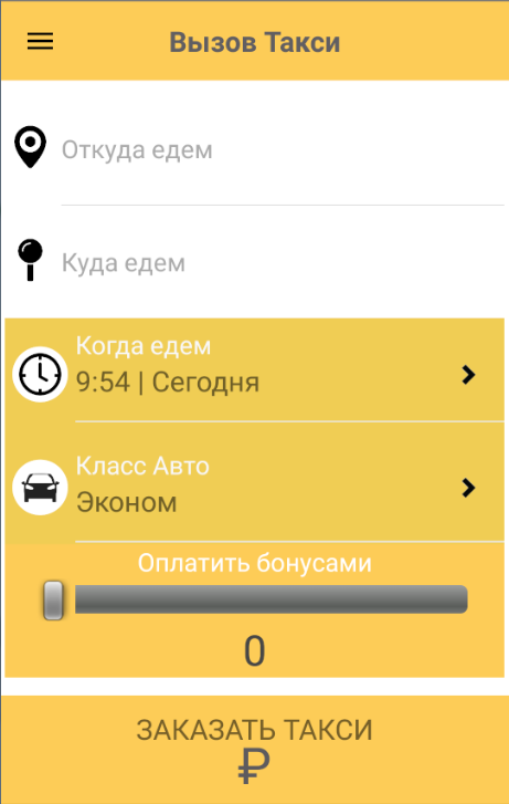 Такси 5000000 ( Такси 5М, Taxi5M )- screenshot