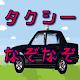 雑学検定クイズforタクシーなぞなぞ~南は九州、沖縄。北は北海道まで不思議をおとどけ Download on Windows