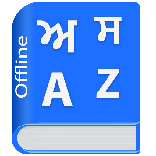 Punjabi Dictionary Multifunctional - Apps on Google Play