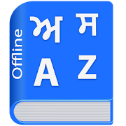Punjabi Dictionary Multifunctional