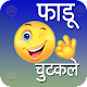 Download New fun hindi jokes 2018-19 For PC Windows and Mac