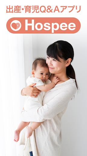出産や育児に関するお悩み解決! Hospee【ホスピー】