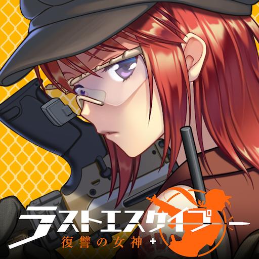 ラストエスケイプ : 最後の軍事シェルターを取り戻せ!美少女×ゾンビMMOストラテジーゲーム