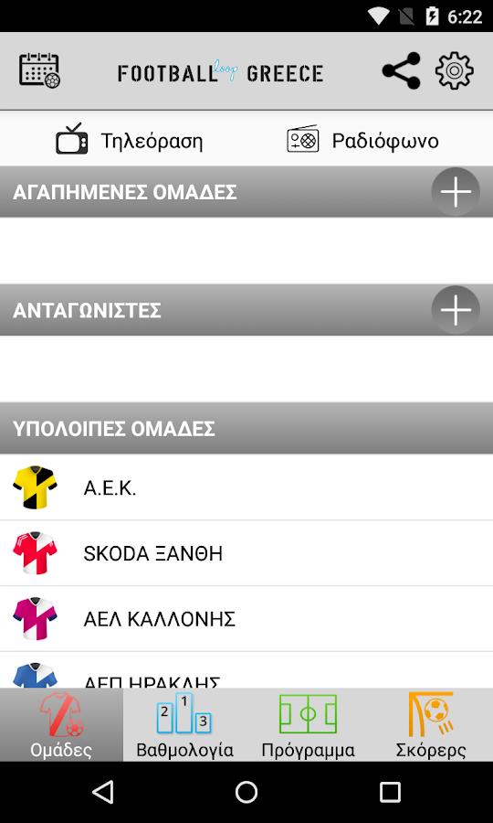 Football Loop Greece - στιγμιότυπο οθόνης