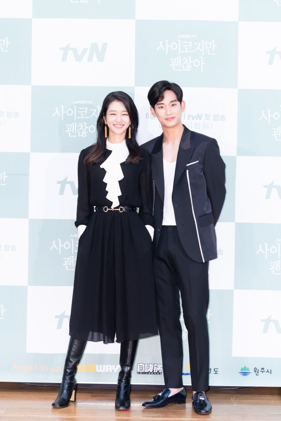 Seo Ye Ji and Kim Soo Hyun