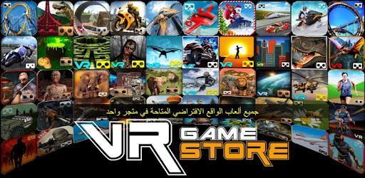 35121e9d1 فر ألعاب المتجر Games Store - التطبيقات على Google Play