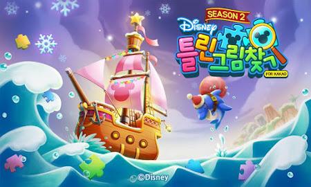 디즈니 틀린그림찾기 시즌2 for Kakao 2.5 screenshot 303044