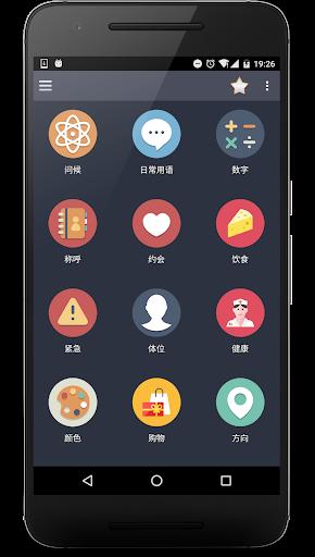 学习说韩语单词短句 专业版