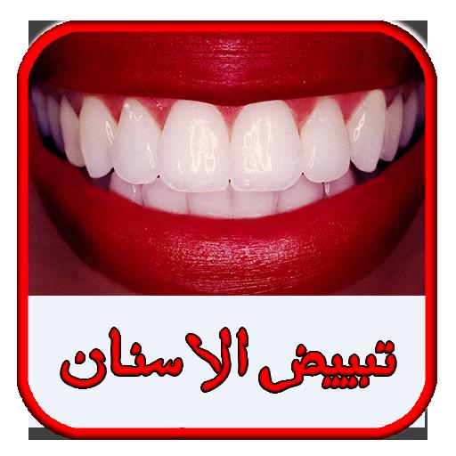تبييض الأسنان (بدون أنترنيت)