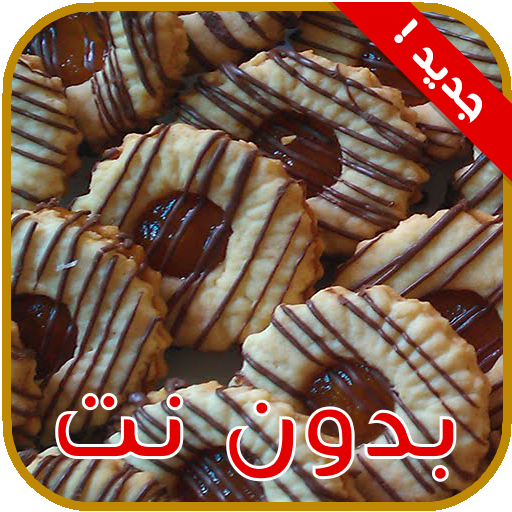 وصفات حلويات للعيد (app)