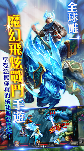 蒼穹紀元-2016最飛炫空戰魔幻RPG