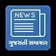 Gujarati News - Gujarati News Papers (app)