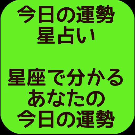 今日の運勢 - 星占いで運気を上げよう! 娛樂 App LOGO-APP試玩