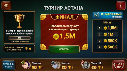Длинные Нарды: Чемпионат онлайн APK MOD (Astuce) screenshots 4