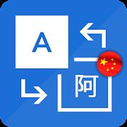 Learn-Speak Chinese
