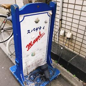 100種類以上のメニューから絶品のジャパニーズ・スパゲッティを味わえる名店 / 東京都中央区八丁堀の「マイヨール」