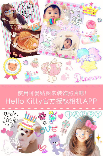 Hello Kitty Collage 有可爱的贴纸和照片
