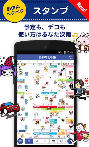 大人気カレンダーLifebear 予定・ToDo・日記・無料