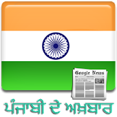 Punjabi News - All Newspapers