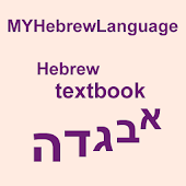 Hebrew textbook