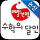 빨간펜 수학의달인 논산 Download on Windows