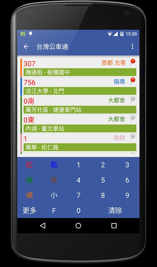 台灣公車通 (台北/桃園/台中/台南/高雄公車/公路客運) - screenshot