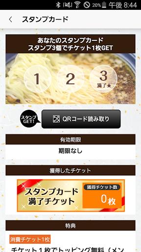 玩免費遊戲APP|下載伝統の支那そばの味、銀座のラーメン店 麺処直久|らーめん直久 app不用錢|硬是要APP