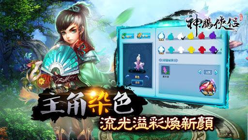 Efun-神鵰俠侶-金庸武俠正版授權
