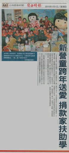 校園新鮮報