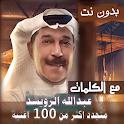 بالكلمات جميع اغاني عبدالله الرويشد بدون نت 2021 icon