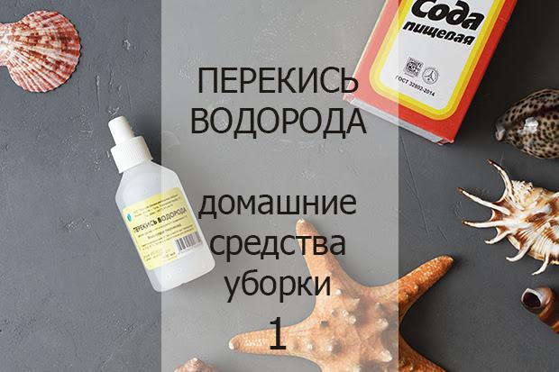 Перекись водорода для уборки вред и польза | Блог Naturally в глуши