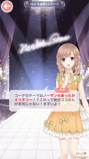 プリンセス級10-4