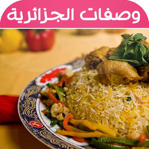 وصفات الطبخ جزائرية  2016 Icon
