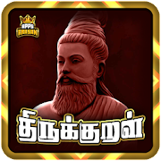 1330 Thirukural Tamil With English Meaning Audio