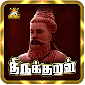 1330 Thirukural Tamil With English Meaning Audio