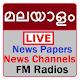 Malayalam News TV Radio for PC-Windows 7,8,10 and Mac