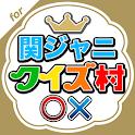 関ジャニクイズ村 for 関ジャニ∞ icon