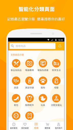 Yahoo HK Shopping screenshot 2