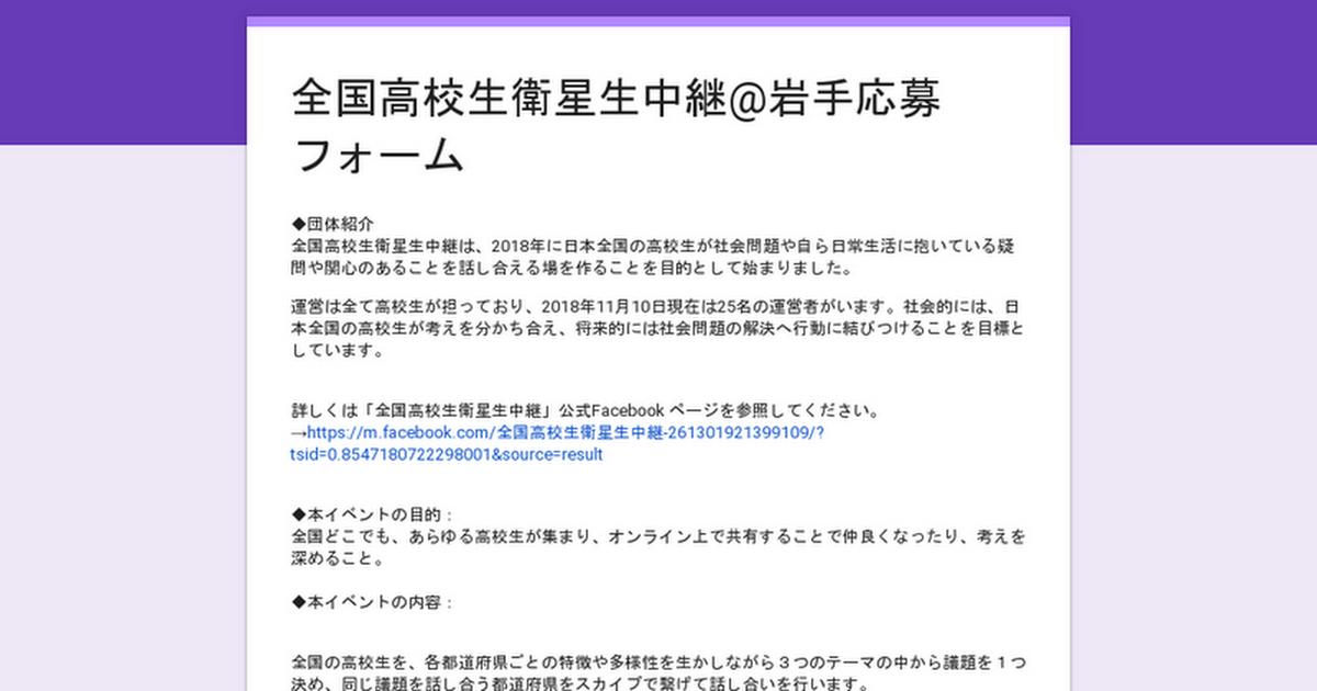 全国高校生衛星生中継@岩手応募フォーム