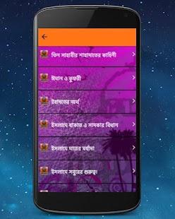 Bangla Waz বাংলা ওয়াজ - náhled