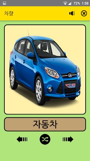 아이 들을 위한 차량