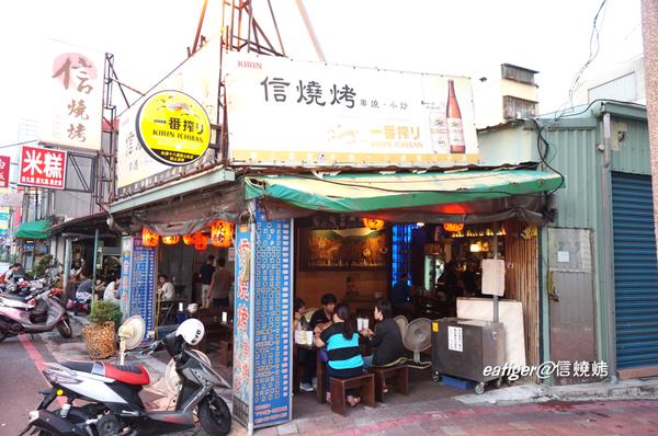台南 中西區 信燒烤 燒烤、熱炒、海鮮一應俱全 市區宵夜來一杯 , 癡吃虎 --- 天然呆是寶